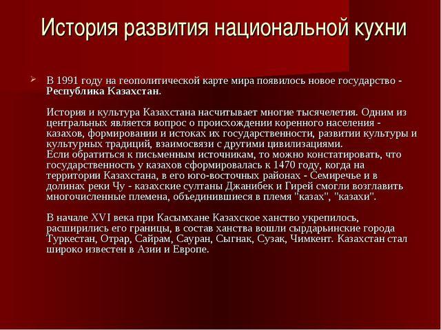 История развития национальной кухни В 1991 году на геополитической карте мир...