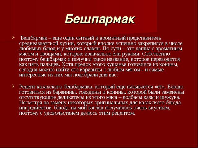Бешпармак Бешбармак – еще один сытный и ароматный представитель среднеазиатск...