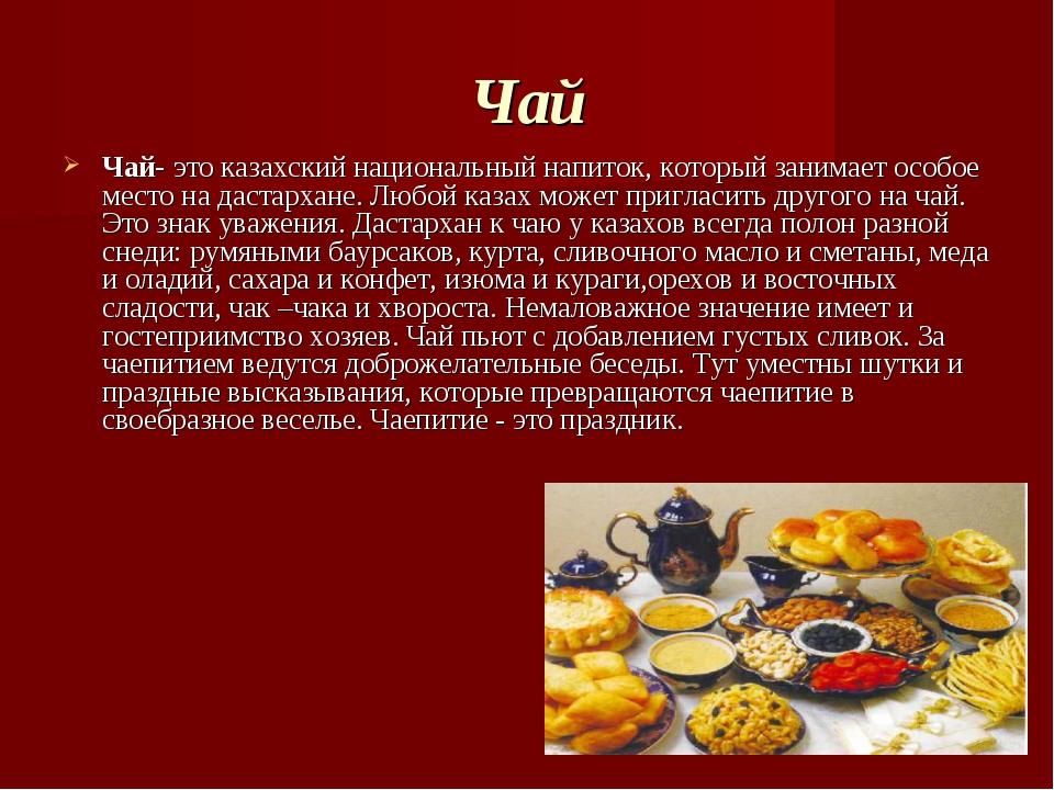 Чай Чай- это казахский национальный напиток, который занимает особое место на...
