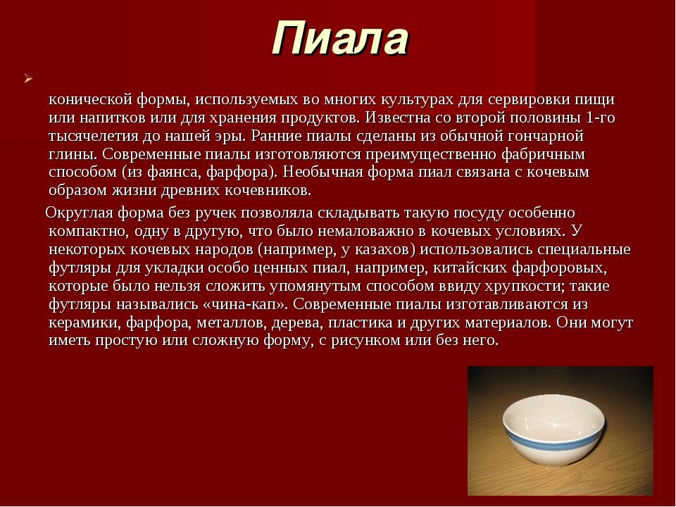 Пиала Пиа́ла— небольшой сосуд, чашка без ручек, полусферической или усечённо-...