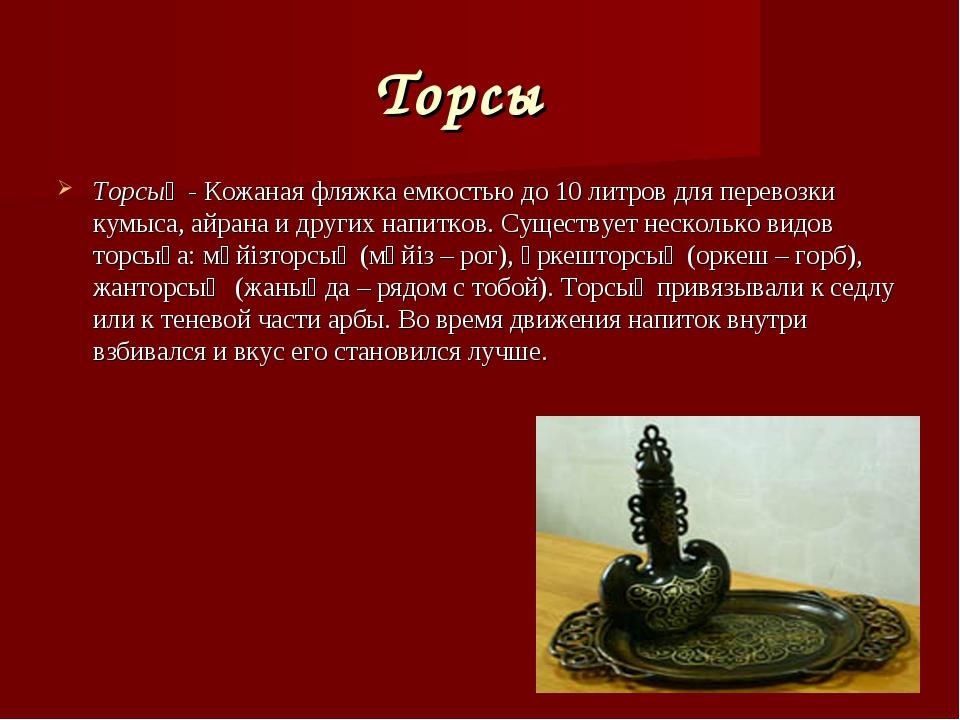 Торсық Торсық - Кожаная фляжка емкостью до 10 литров для перевозки кумыса, ай...