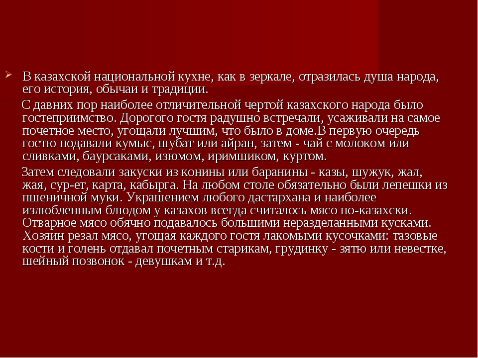 В казахской национальной кухне, как в зеркале, отразилась душа народа, его и...