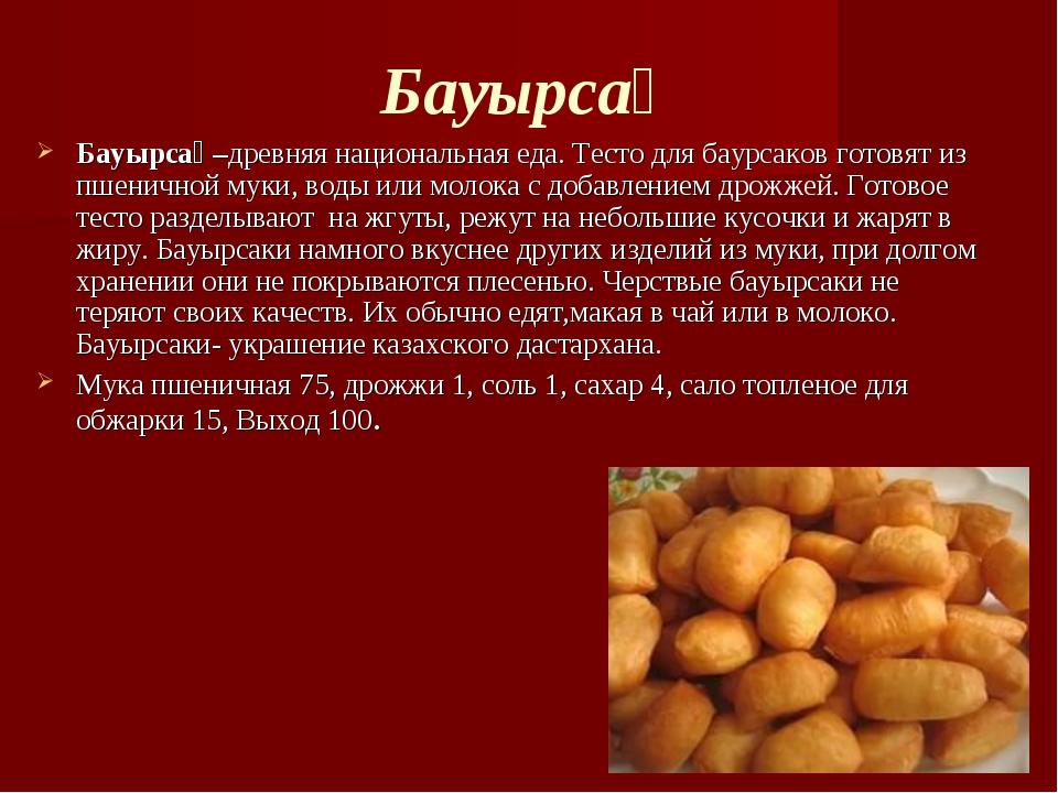 Бауырсақ Бауырсақ–древняя национальная еда. Тесто для баурсаков готовят из пш...