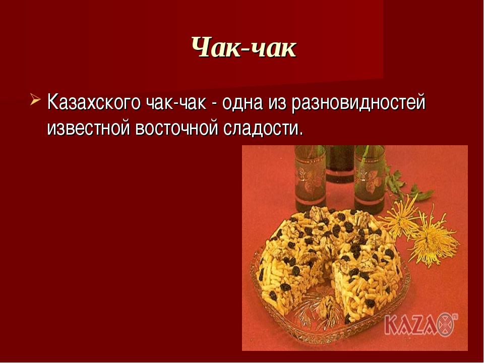 Чак-чак Казахского чак-чак - одна из разновидностей известной восточной сладо...