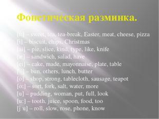 Фонетическая разминка. [i:] – sweet, tea, tea-break, Easter, meat, cheese, pi