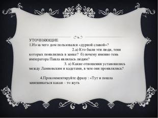 УТОЧНЯЮЩИЕ 1.Из-за чего дом пользовался «дурной славой»? 2.а) Кто были эти лю