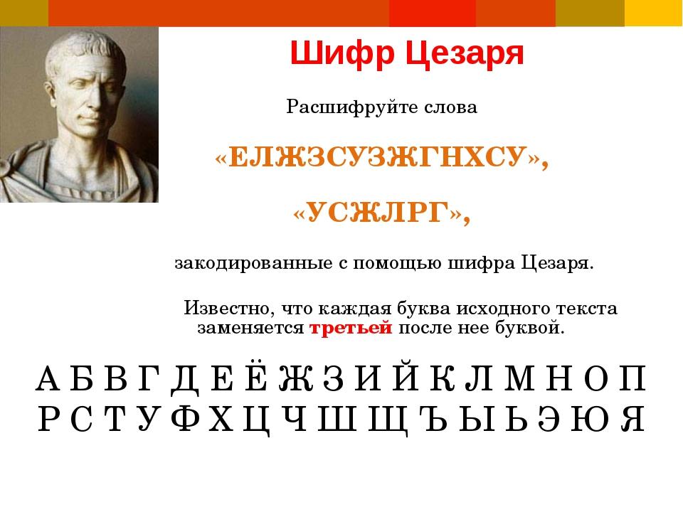 Расшифруйте слова «ЕЛЖЗСУЗЖГНХСУ», «УСЖЛРГ», закодированные с помощью шифра Ц...