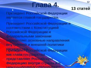 Глава 4. 13 статей Президент Российской Федерации как глава государства предс