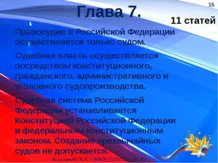 Глава 7. 11 статей Судебная система Российской Федерации устанавливается Конс