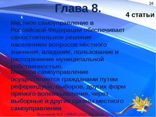 Глава 8. 4 статьи Местное самоуправление осуществляется гражданами путем рефе