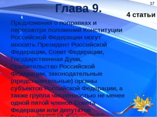 Глава 9. 4 статьи Предложения о поправках и пересмотре положений Конституции