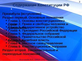 Содержание Конституции РФ Преамбула (вступление) Раздел первый. Основные поло