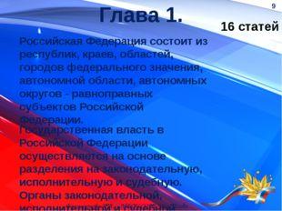 Глава 1. 16 статей Государственная власть в Российской Федерации осуществляет