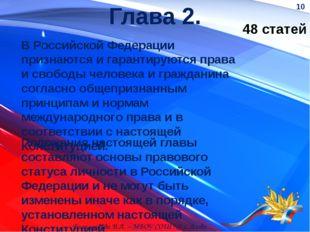 Глава 2. 48 статей Положения настоящей главы составляют основы правового стат