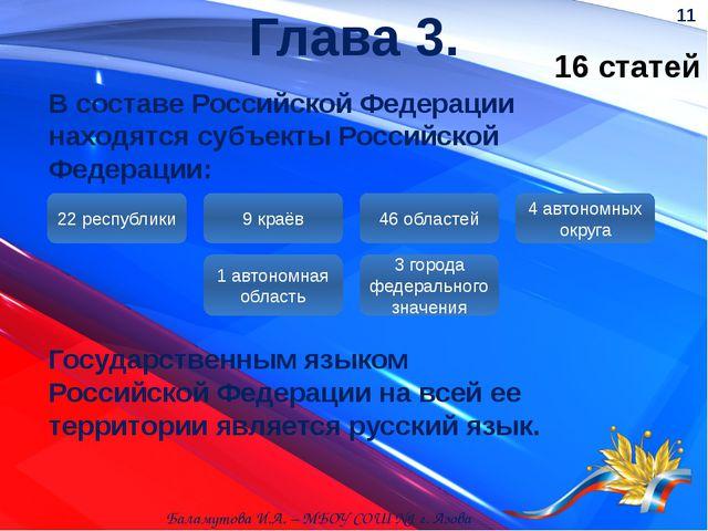 Глава 3. 16 статей Государственным языком Российской Федерации на всей ее тер...