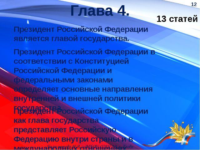 Глава 4. 13 статей Президент Российской Федерации как глава государства предс...