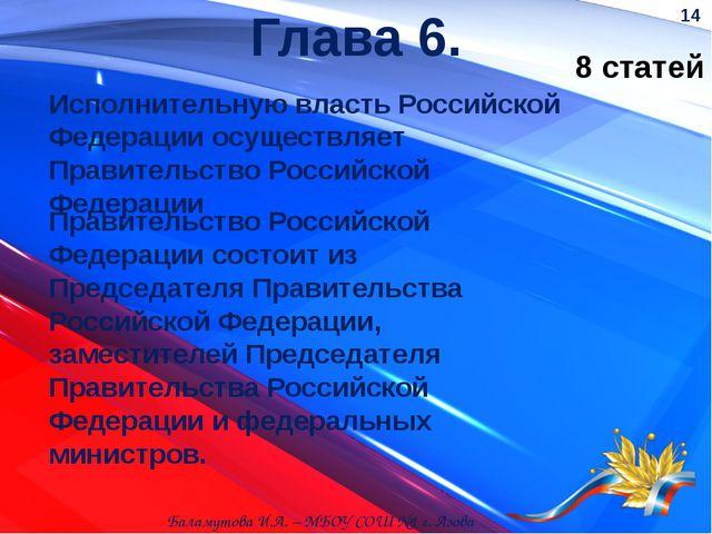 Глава 6. 8 статей Правительство Российской Федерации состоит из Председателя...