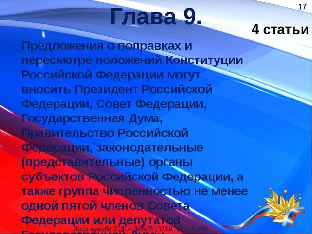 Глава 9. 4 статьи Предложения о поправках и пересмотре положений Конституции...