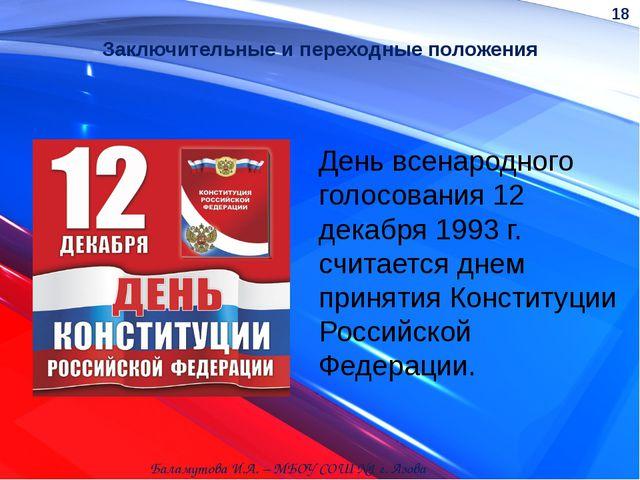 Заключительные и переходные положения День всенародного голосования 12 декабр...