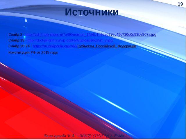 Источники Слайд 2 - http://cdn2.top-shop.ru/7a/80/normal_1426b149ea087ec45c73...