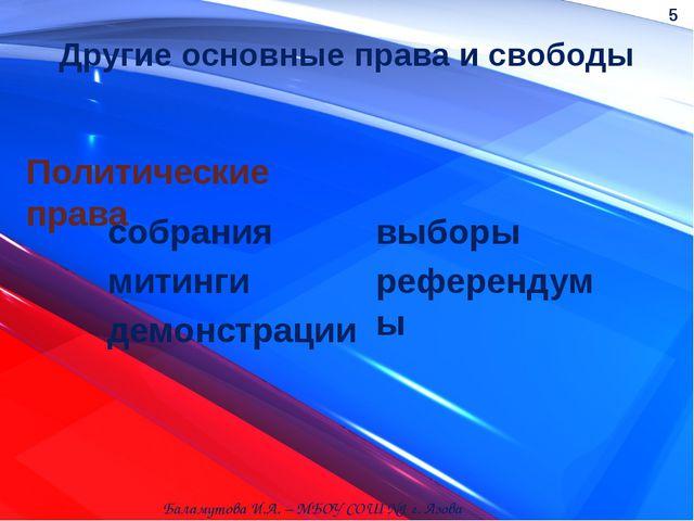Другие основные права и свободы Политические права собрания митинги демонстра...