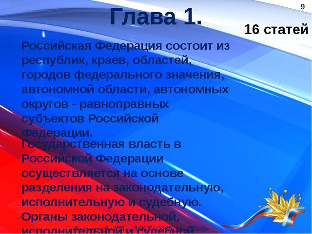 Глава 1. 16 статей Государственная власть в Российской Федерации осуществляет...