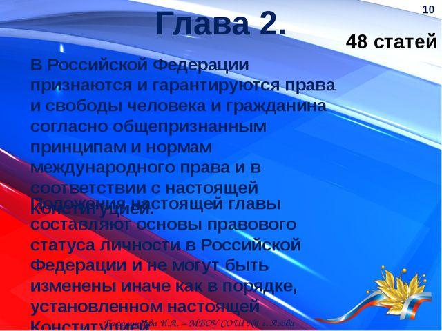 Глава 2. 48 статей Положения настоящей главы составляют основы правового стат...