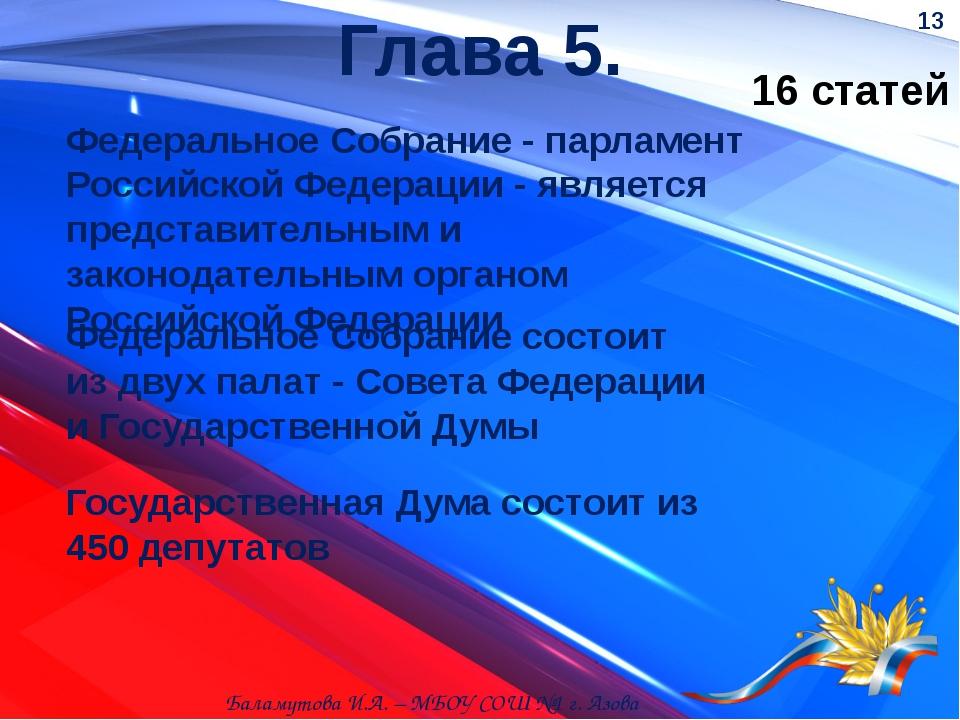 Глава 5. 16 статей Федеральное Собрание состоит из двух палат - Совета Федера...