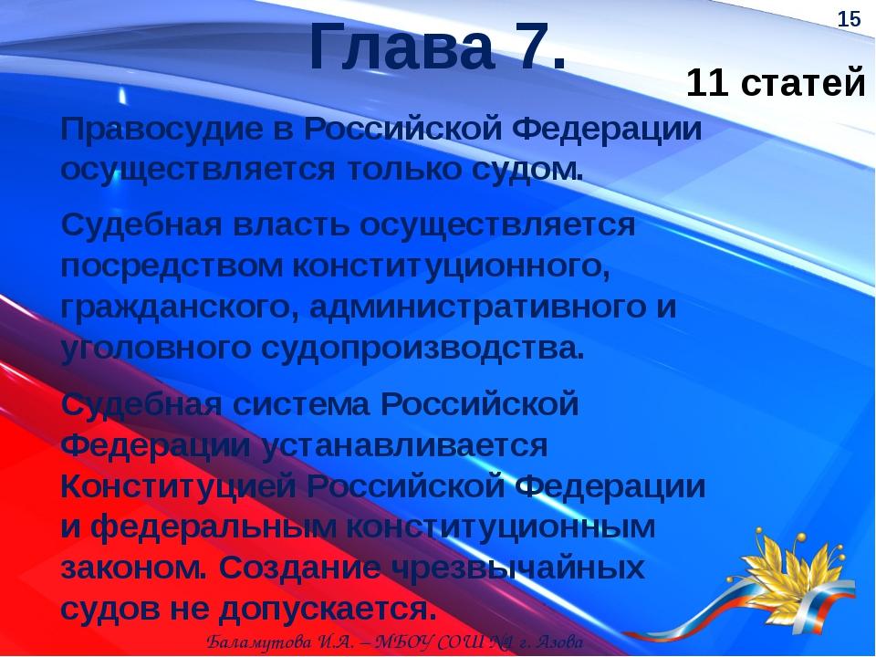 Глава 7. 11 статей Судебная система Российской Федерации устанавливается Конс...