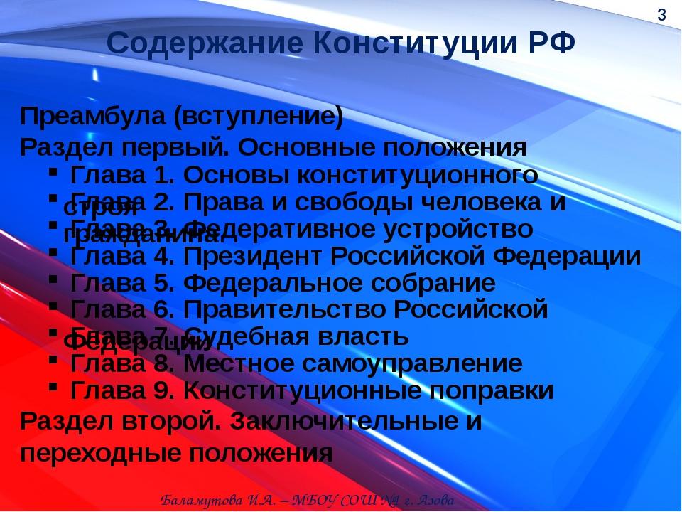 Содержание Конституции РФ Преамбула (вступление) Раздел первый. Основные поло...