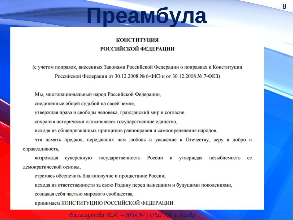 Преамбула Баламутова И.А. – МБОУ СОШ №1 г. Азова 8