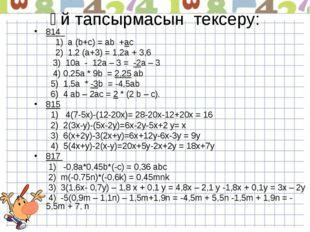 Үй тапсырмасын тексеру: 814 1) a (b+c) = ab +ac 2) 1,2 (a+3) = 1,2a + 3,6 3)