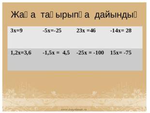 Жаңа тақырыпқа дайындық 3x=9 -5x=-25 23x =46 -14x= 28 1,2x=3,6 -1,5x = 4,