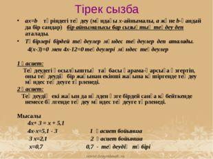 Тірек сызба ах=b түріндегі теңдеу (мұндағы х-айнымалы, а және b-қандай да бір