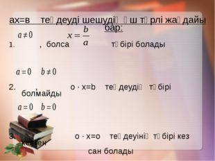 ах=в теңдеуді шешудің үш түрлі жағдайы бар: , болса түбірі болады , о · х=b т