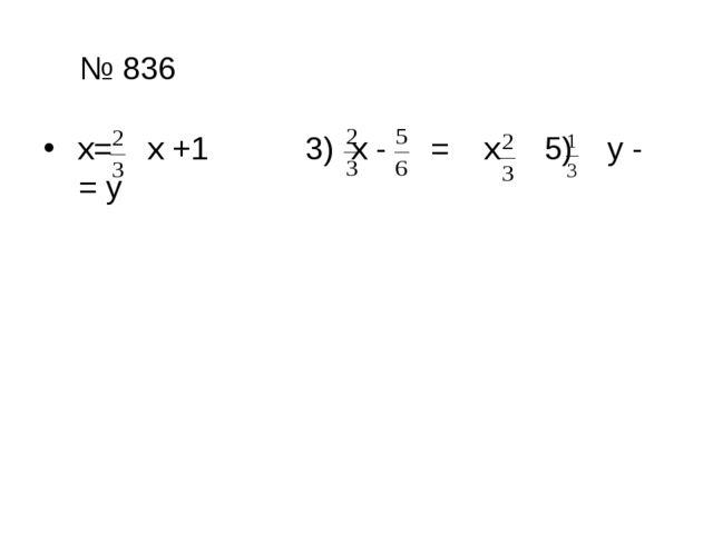 № 836 x= x +1 3) x - = x 5) y - = y