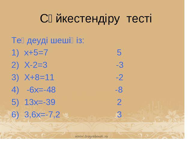 Сәйкестендіру тесті Теңдеуді шешіңіз: х+5=7 5 Х-2=3 -3 Х+8=11 -2 -6x=-48 -8 1...