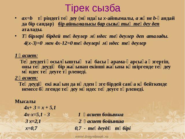 Тірек сызба ах=b түріндегі теңдеу (мұндағы х-айнымалы, а және b-қандай да бір...
