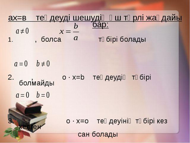 ах=в теңдеуді шешудің үш түрлі жағдайы бар: , болса түбірі болады , о · х=b т...