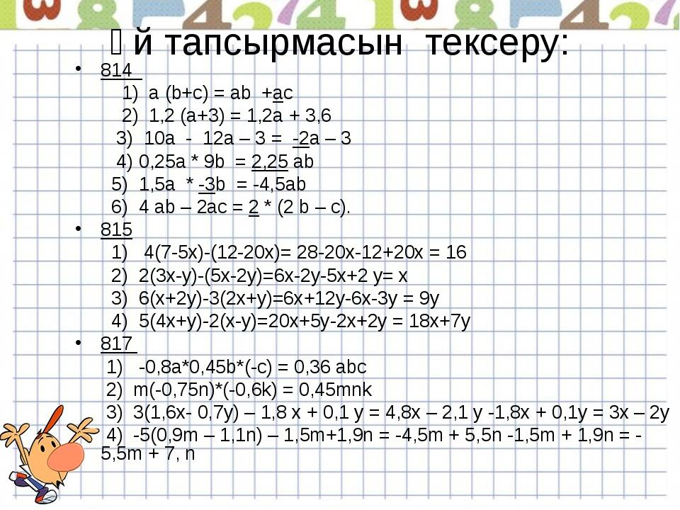 Үй тапсырмасын тексеру: 814 1) a (b+c) = ab +ac 2) 1,2 (a+3) = 1,2a + 3,6 3)...