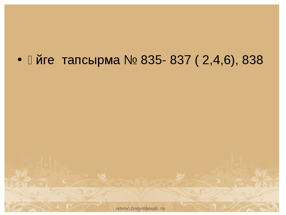 Үйге тапсырма № 835- 837 ( 2,4,6), 838