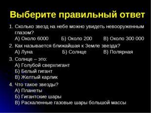Выберите правильный ответ 1. Сколько звезд на небе можно увидеть невооруженны