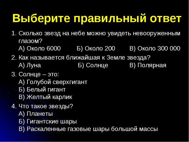 Выберите правильный ответ 1. Сколько звезд на небе можно увидеть невооруженны...