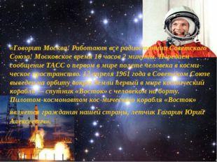«Говорит Москва! Работают все радиостанции Советского Союза! Московское время