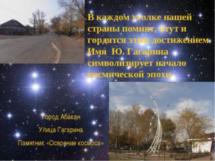 Город Абакан Улица Гагарина Памятник «Освоение космоса» В каждом уголке нашей