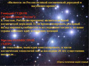 «Является ли Россия великой космической державой в настоящее время?» Геннадий