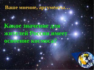 Какое значение для жителей России имеет освоение космоса? Ваше мнение, аргуме