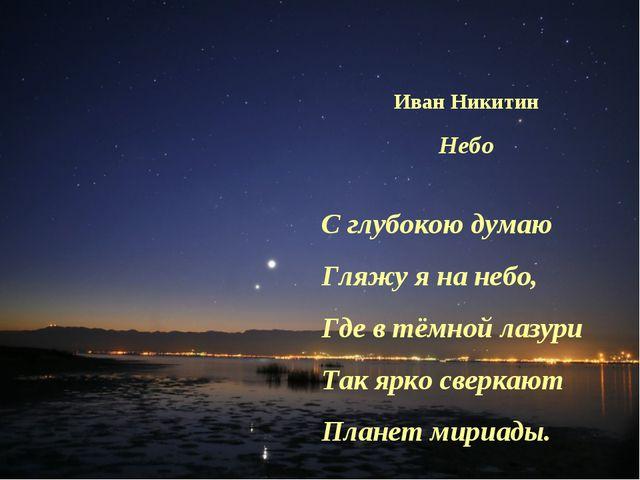 Иван Никитин Небо С глубокою думаю Гляжу я на небо, Где в тёмной лазури Так я...