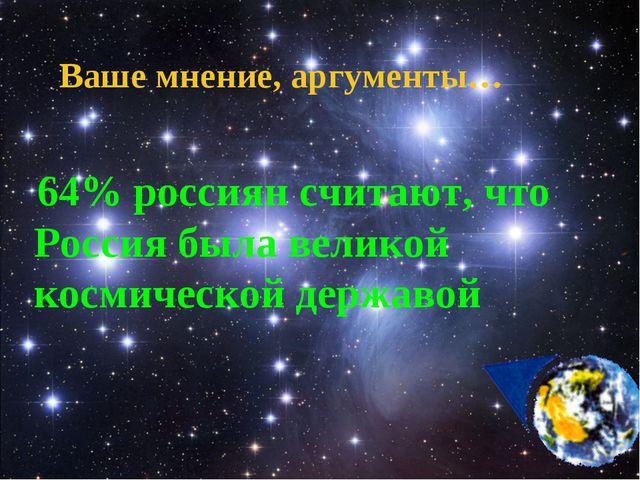 Ваше мнение, аргументы… 64% россиян считают, что Россия была великой космичес...