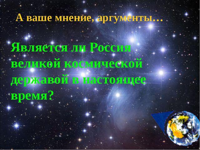 Является ли Россия великой космической державой в настоящее время? А ваше мне...